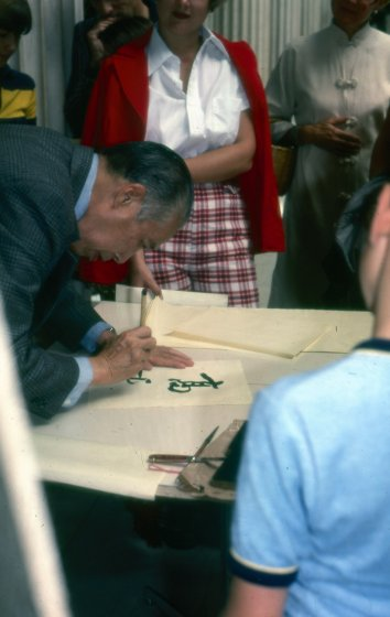 Calligraphy demonstration as part of Oriental Adventure, August 20–26, 1977